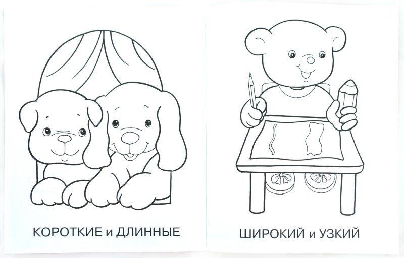 """Купить книгу """"Кроха рисует сравнилки"""""""