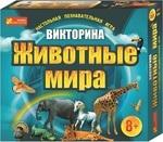 Настольная игра Ranok-Creative Викторина. Животные мира (5814)
