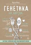 Генетика на завтрак. Научные лайфхаки для повседневной жизни - купити і читати книгу