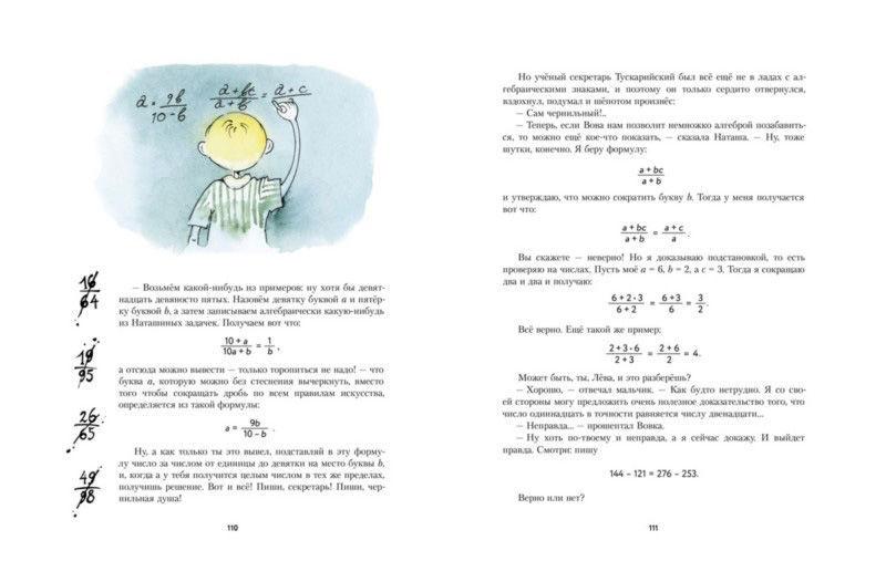 """Купить книгу """"Архимедово лето, или История содружества юных математиков. Фигуры одного росчерка, лабиринты..."""""""