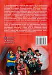 """Купить книгу """"BTS"""""""