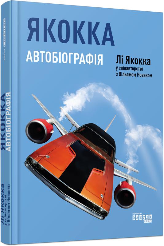 """Купить книгу """"Якокка: Автобіографія"""""""