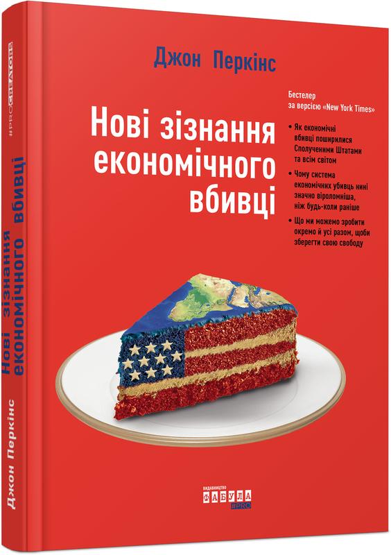 """Купить книгу """"Нові зізнання економічного вбивці"""""""