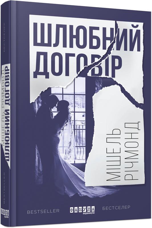 """Купить книгу """"Шлюбний договір"""""""