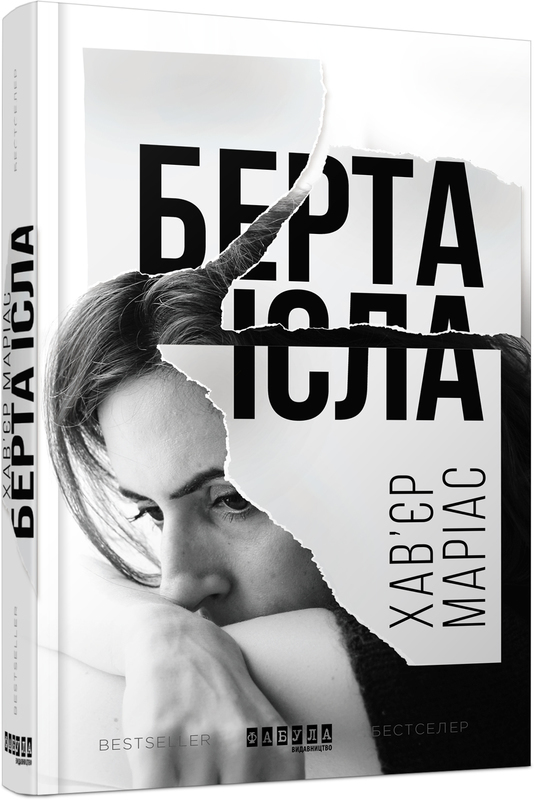 "Купить книгу ""Берта Ісла"""