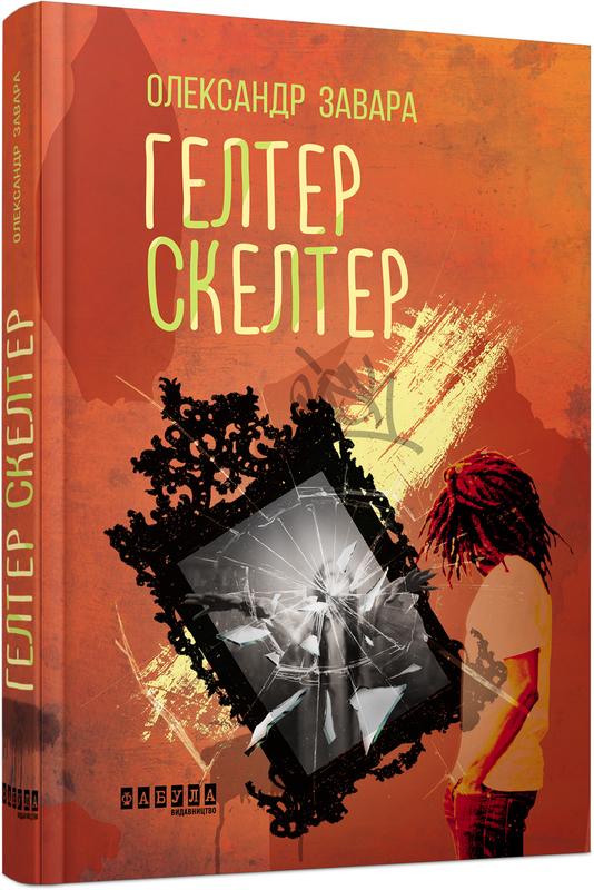 "Купить книгу ""Гелтер Скелтер"""