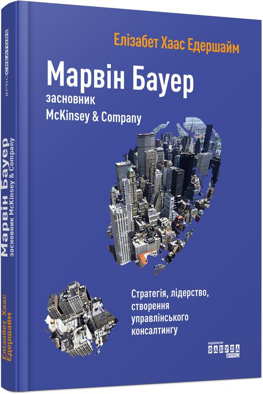 """Купить книгу """"Марвін Бауер, засновник McKinsey & Company"""""""
