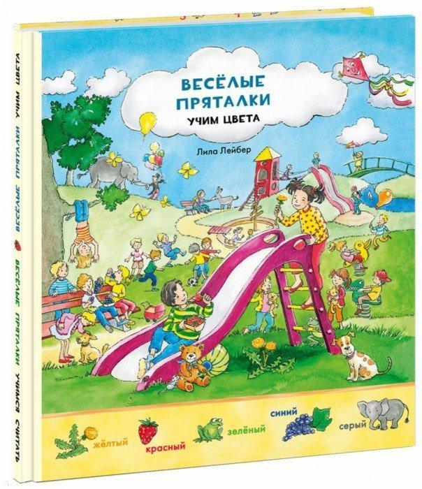 """Купить книгу """"Весёлые пряталки. Учим цвета. Учимся считать"""""""