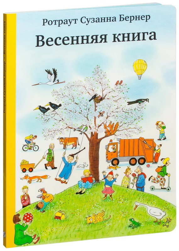 "Купить книгу ""Весенняя книга"""