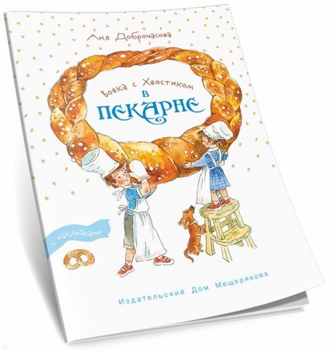 """Купить книгу """"Вовка с Хвостиком в пекарне"""""""