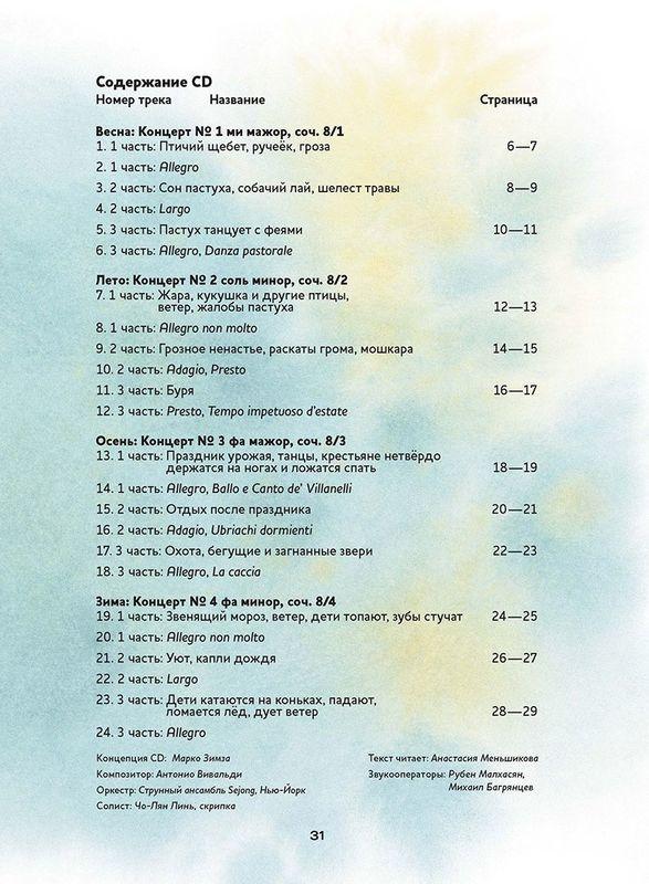 """Купить книгу """"Времена года. Скрипичные концерты Антонио Вивальди (+ CD)"""""""