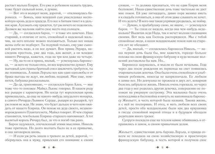"""Купить книгу """"Наследники замка Лейк-Касл"""""""