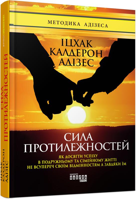 """Купить книгу """"Сила протилежностей"""""""