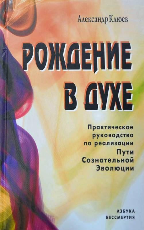 """Купить книгу """"Рождение в духе. Практическое руководство по реализации Пути Сознательной Эволюции"""""""