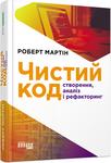Чистий код - купить и читать книгу
