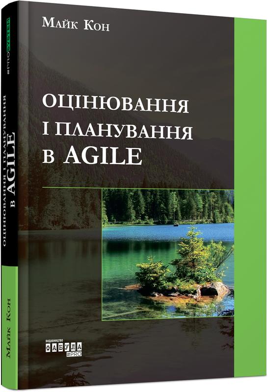 """Купить книгу """"Оцінка і планування в Agile"""""""