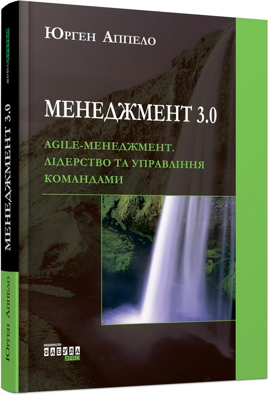 """Купить книгу """"Менеджмент 3.0. Agile-менеджмент. Лідерство та управління командами"""""""