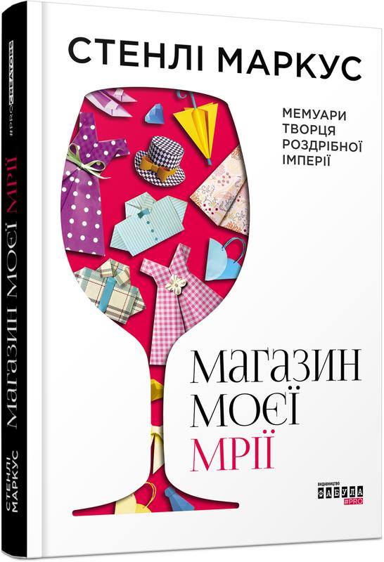 """Купить книгу """"Магазин моєї мрії"""""""
