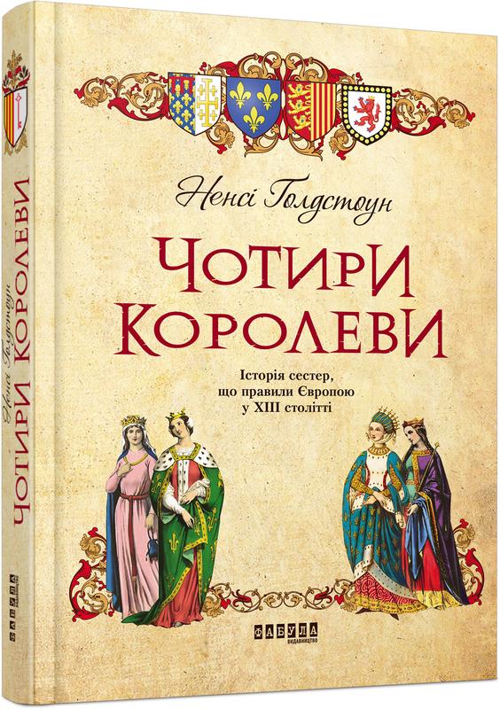 "Купить книгу ""Чотири королеви"""