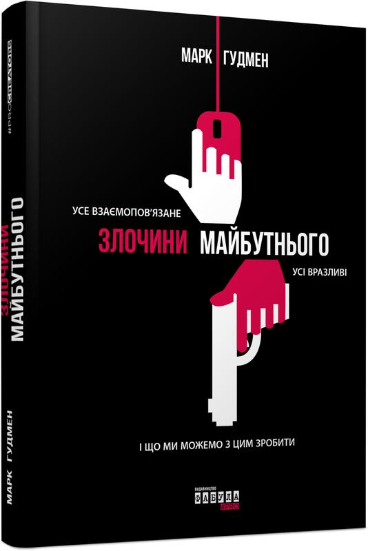 """Купить книгу """"Злочини майбутнього"""""""
