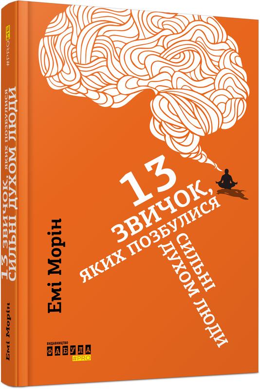 """Купить книгу """"13 звичок, яких позбулися сильні духом люди"""""""