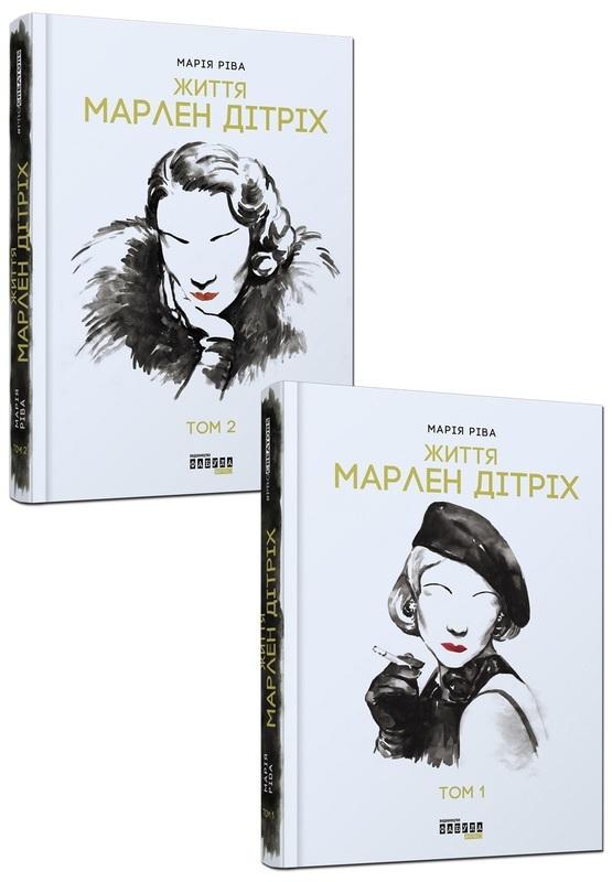 """Купить книгу """"Життя Марлен Дітріх: у 2-х томах"""""""