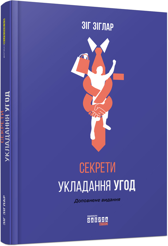 "Купить книгу ""Секрети укладання угод"""