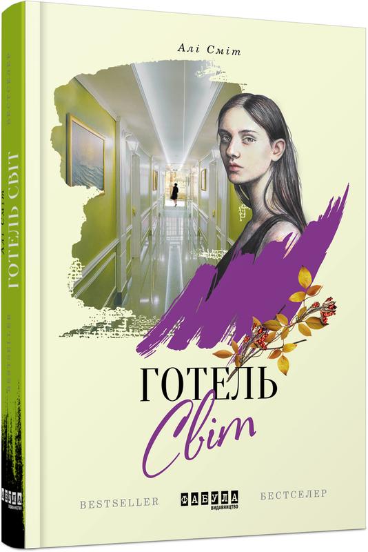 """Купить книгу """"Готель Світ"""""""