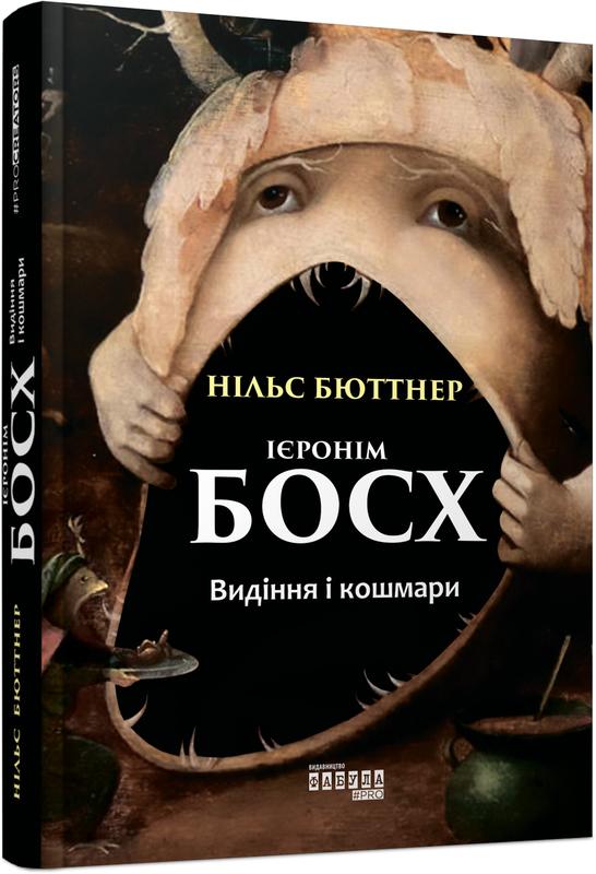 """Купить книгу """"Ієронім Босх. Видіння і кошмари"""""""