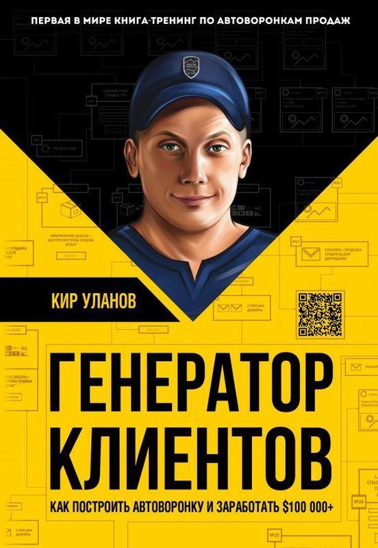 """Купить книгу """"Генератор клиентов. Первая в мире книга-тренинг по АВТОВОРОНКАМ продаж"""""""