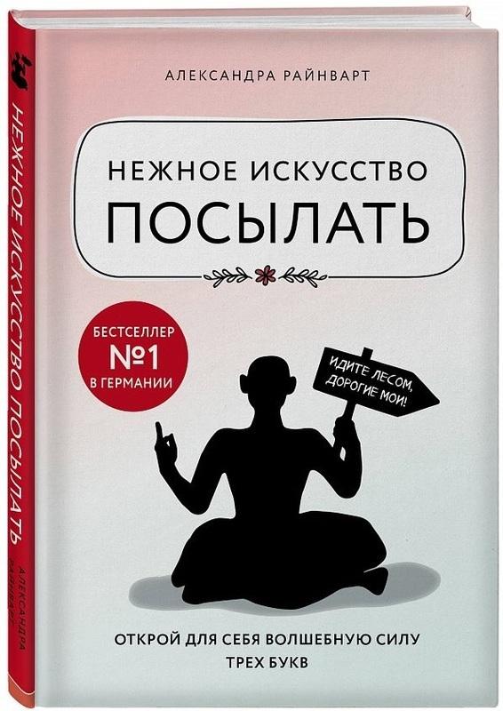 """Купить книгу """"Нежное искусство посылать. Открой для себя волшебную силу трех букв"""""""