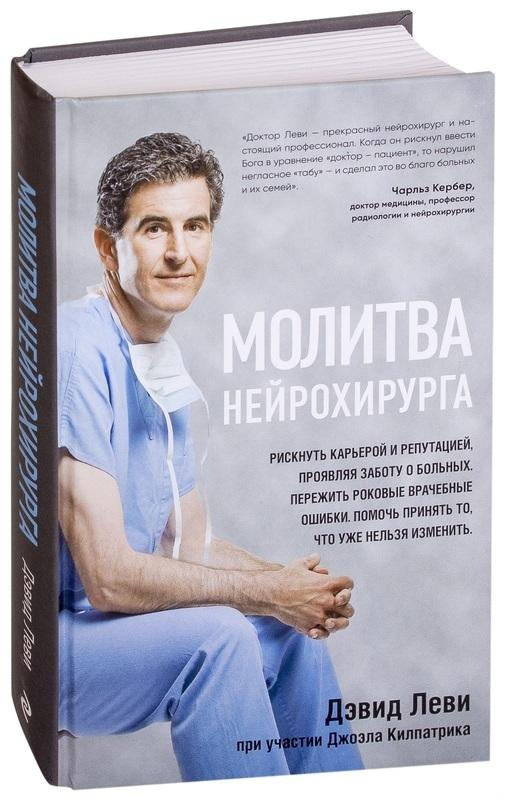 "Купить книгу ""Молитва нейрохирурга"""