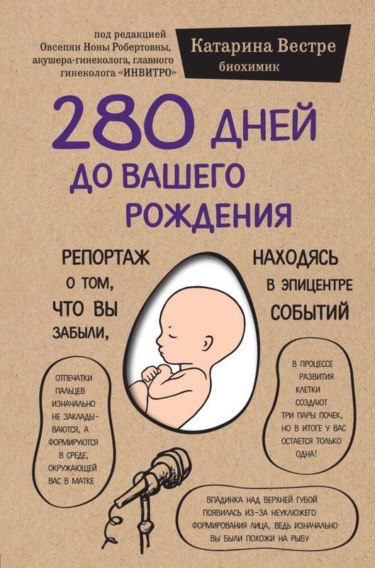 """Купить книгу """"280 дней до вашего рождения"""""""
