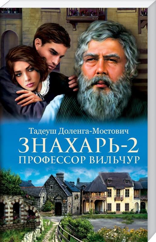 """Купить книгу """"Знахарь 2. Профессор Вильчур"""""""
