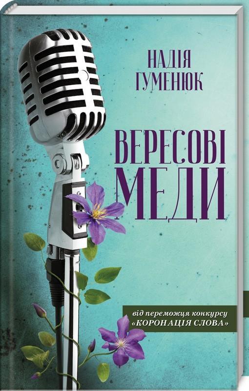 """Купить книгу """"Вересові меди"""""""