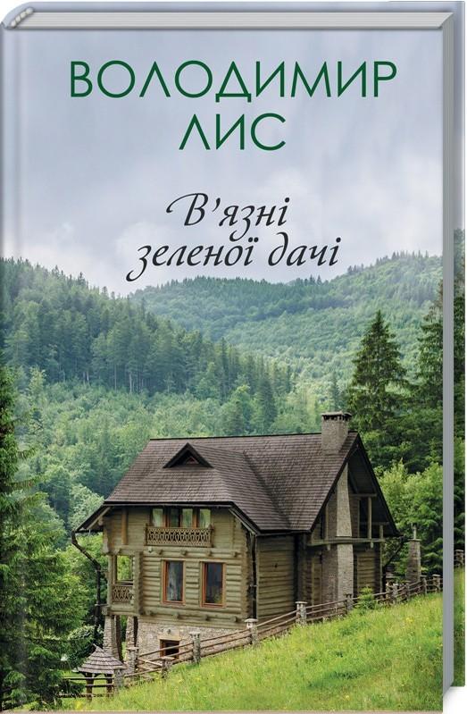 """Купить книгу """"В'язні зеленої дачі"""""""
