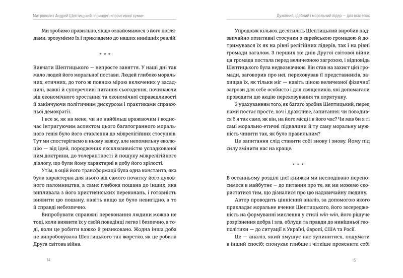 """Купить книгу """"Митрополит Андрей Шептицький і принцип «позитивної суми»"""""""