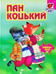 Пан Коцький. Книжа з пазлами