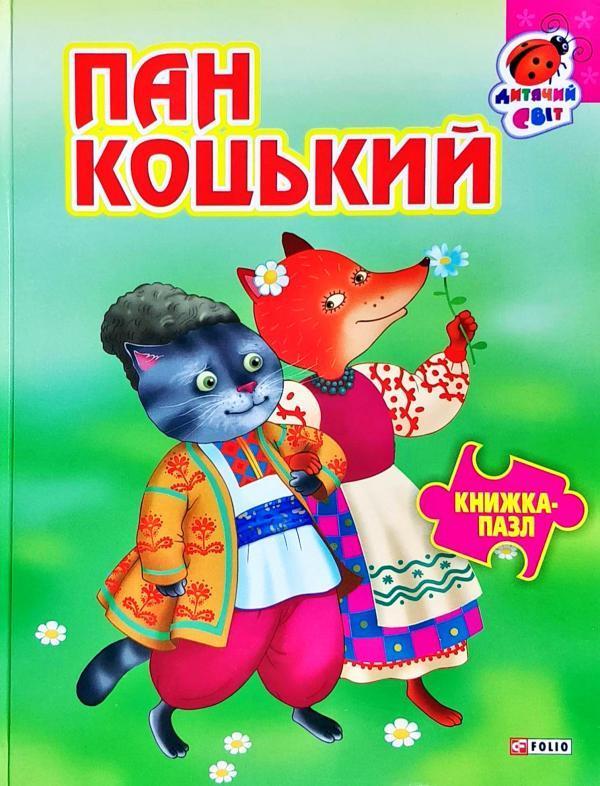 """Купить книгу """"Пан Коцький. Книжа з пазлами"""""""