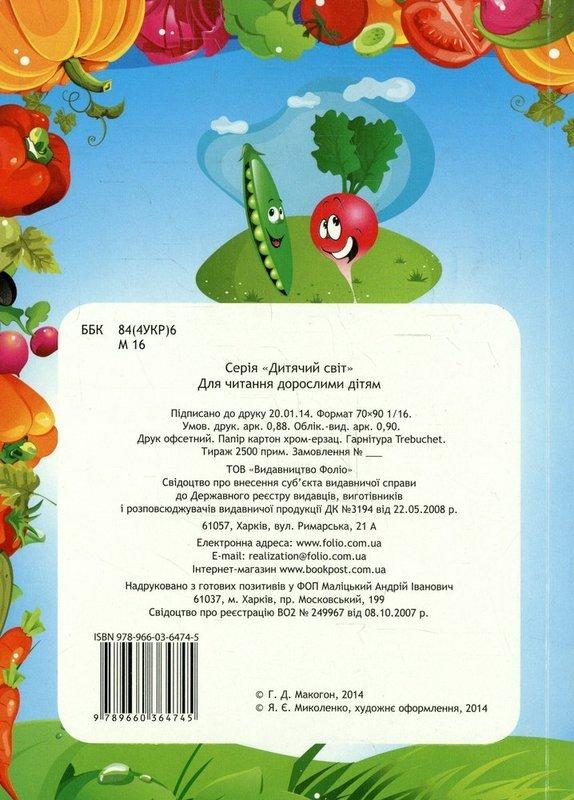 """Купить книгу """"Книжка-картонка. Овощи"""""""