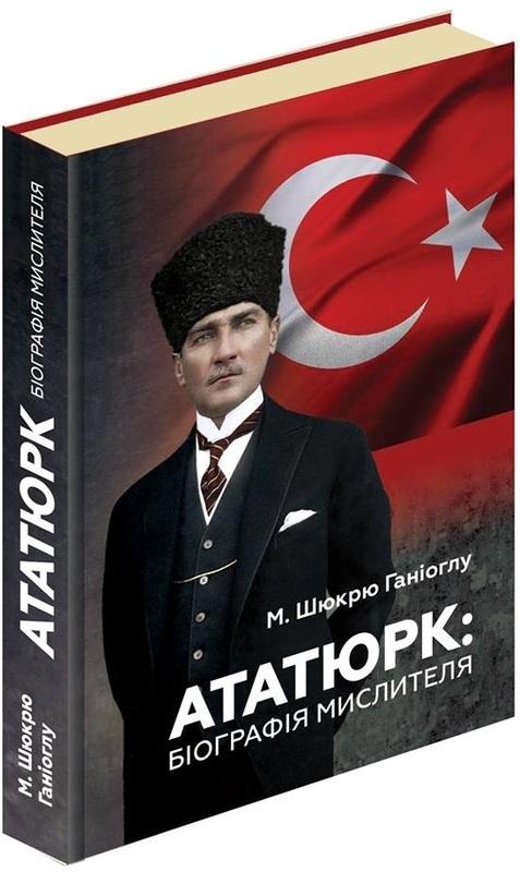 "Купить книгу ""Ататюрк: Біографія мислителя"""