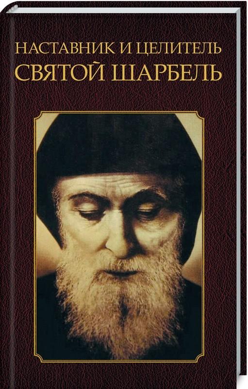 """Купить книгу """"Наставник и целитель святой Шарбель"""""""