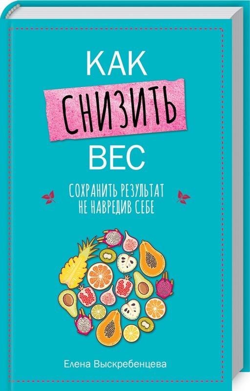 """Купить книгу """"Как снизить вес, сохранить результат не навредив себе"""""""