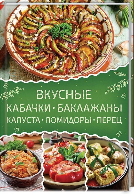 """Купить книгу """"Вкусные кабачки, баклажаны, капуста, помидоры, перец"""""""