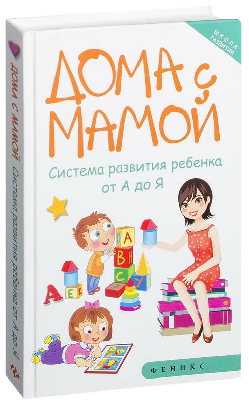 "Купить книгу ""Дома с мамой. Система развития ребенка от А до Я"""