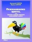 Психоанализ цвета, или зачем серой вороне павлиний хвост