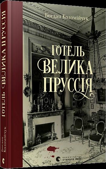 """Купить книгу """"Готель «Велика Пруссія»"""""""