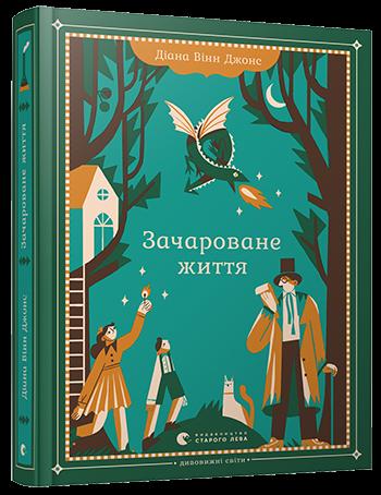"Купить книгу ""Зачароване життя"""
