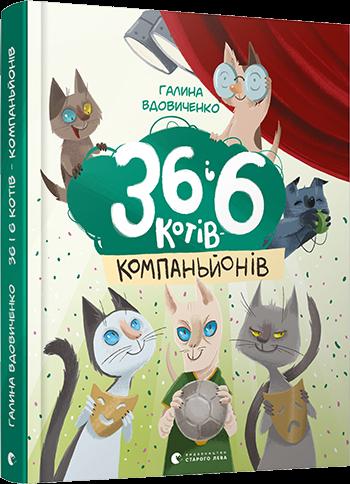 """Купить книгу """"36 і 6 котів-компаньйонів"""""""