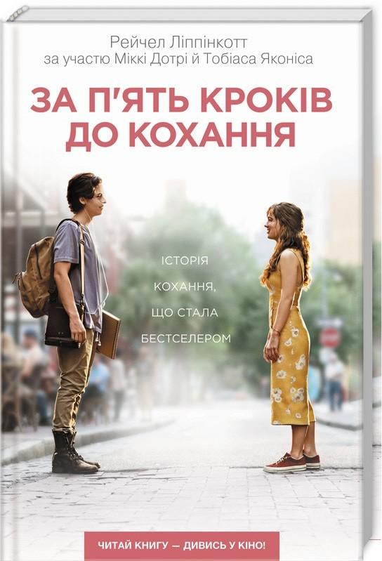 """Купить книгу """"За п'ять кроків до кохання"""""""